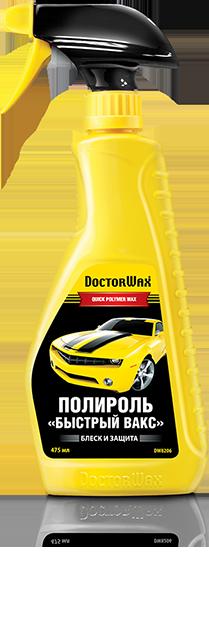 Полироль-очиститель  Быстрый вакс . Doctor Wax (DW8206)