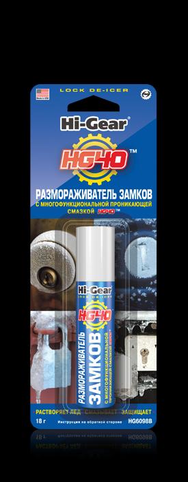 Размораживатель замков с многофункциональной проникающей смазкой Hi Gear LOCK DE-ICER. Hi-Gear (HG6098B)