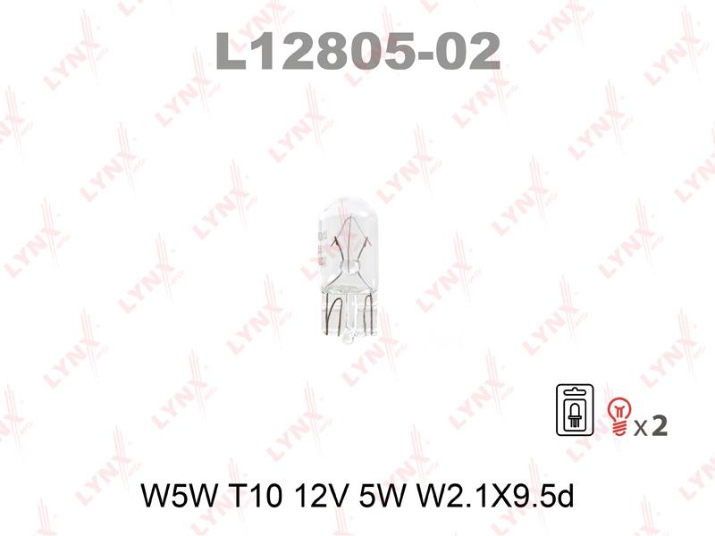 Лампа накаливания в блистере 2шт. W5W T10 12V 5W W2.1X9.5d. Lynx (L12805-02)