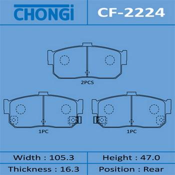 Колодки дисковые CHONGI AN-346K rear. (CF-2224)