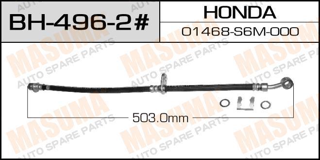 Шланг тормозной  Masuma  H- /rear/ Integra DC5 LH. (bh-496-2)