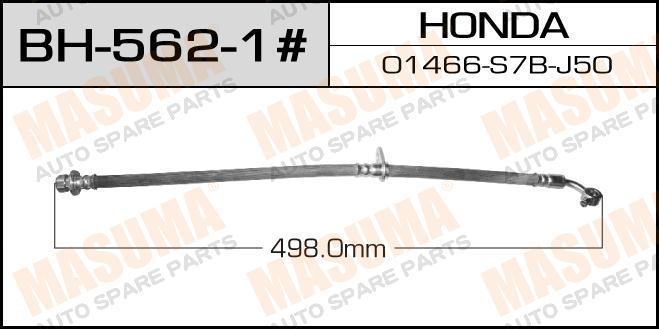 Шланг тормозной  Masuma  H- /rear/ Stream RN4 RH снят. (BH-562-1)