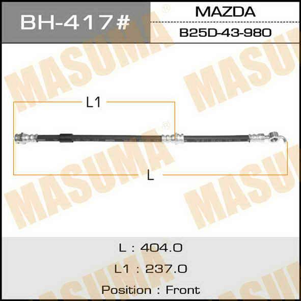 Шланг тормозной  Masuma  Mz- /front/ Familia, Lantis, Premacy. (BH-417)