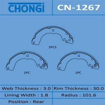 Колодки барабанные CHONGI. (CN-1267)