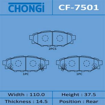 Колодки дисковые CHONGI AN-696WK rear. (CF-7501)