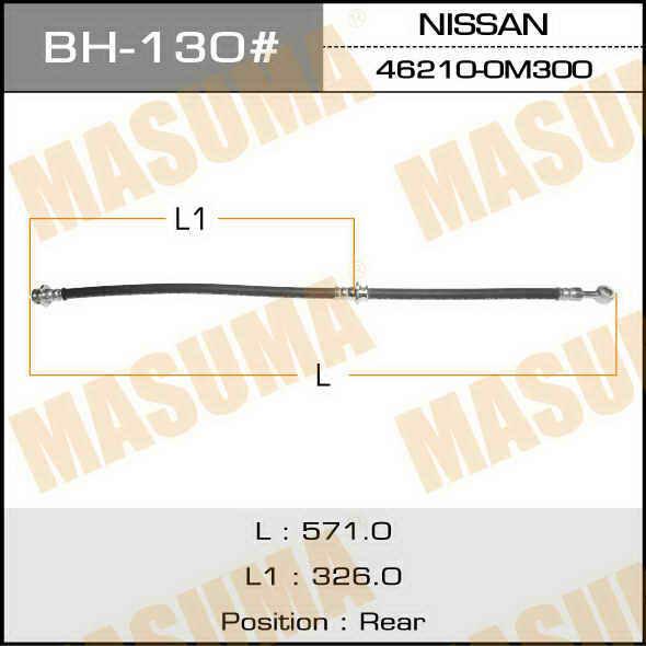 Шланг тормозной  Masuma  N- /rear/ Pulsar N15, Sunny B14 2WD. (BH-130)