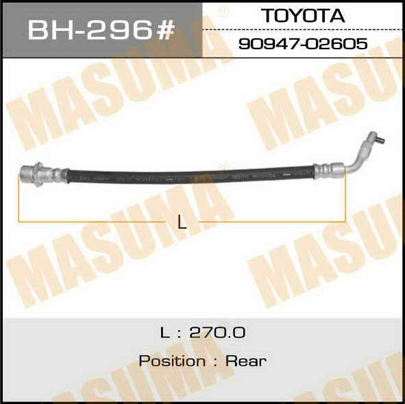 Шланг тормозной  Masuma  T- /rear/ Estima Emina, Lusida TCR, CXR11, 21. (BH-296)