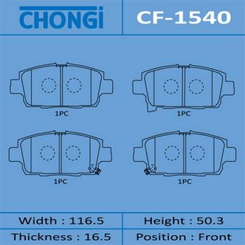 Колодки дисковые CHONGI front (1/). (CF-1540)