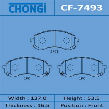 Колодки дисковые CHONGI front (1/16). (CF-7493)