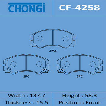 Колодки дисковые CHONGI front (1/16). (CF-4258)