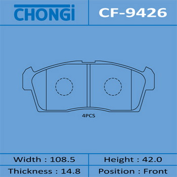 Колодки дисковые CHONGI front (1/20). (CF-9426)