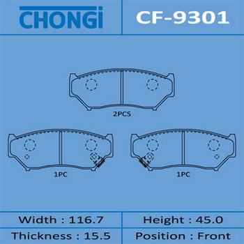 Колодки дисковые CHONGI front (1/20). (CF-9301)