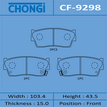 Колодки дисковые CHONGI front (1/20). (CF-9298)