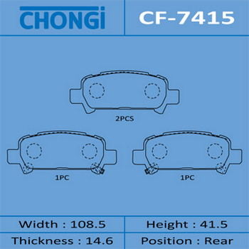 Колодки дисковые CHONGI rear (1/20). (CF-7415)