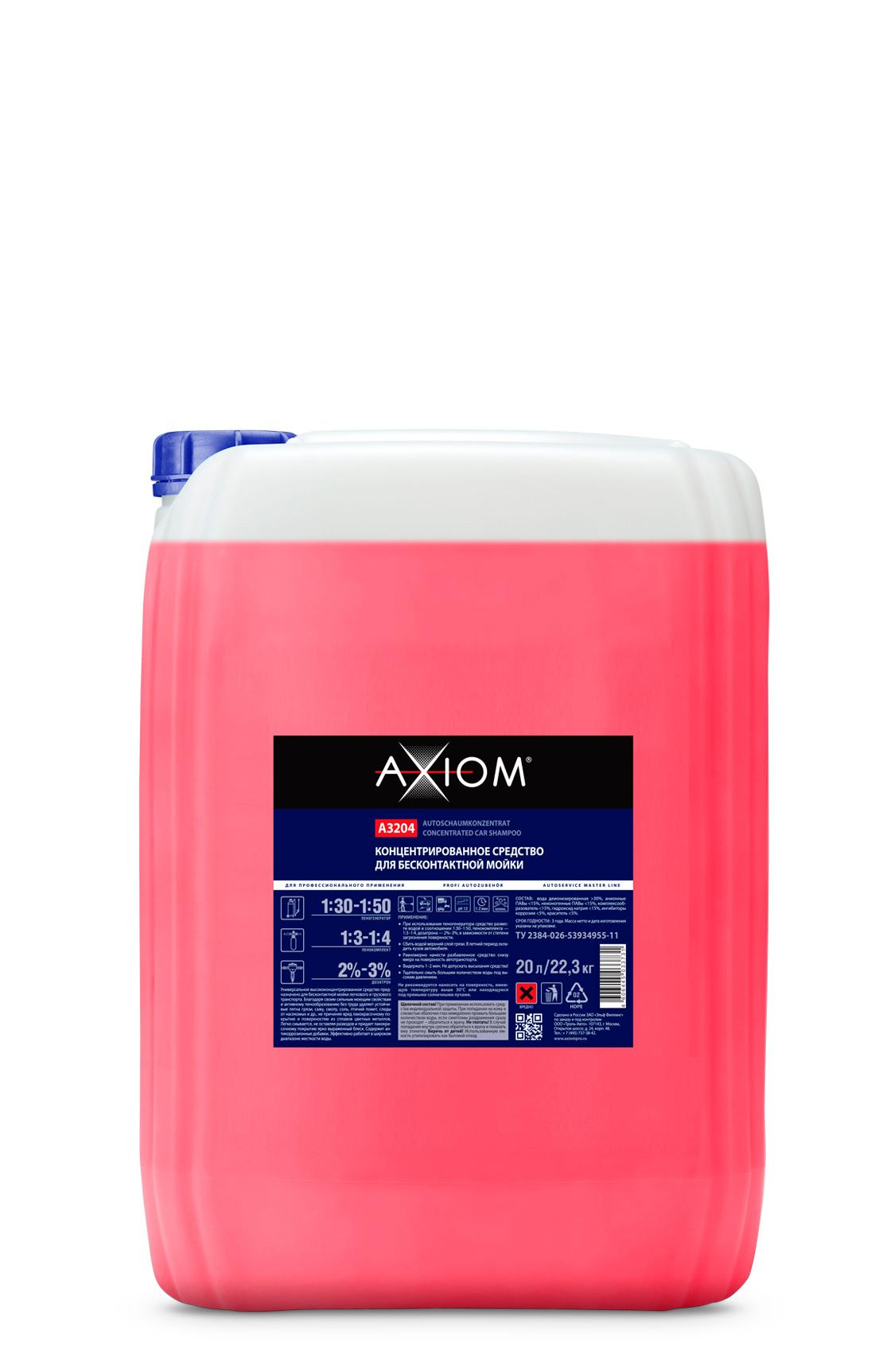 Концентрированное средство для бесконтактной мойки 1:30-1:50 20л23 кг. AXIOM (A3204)