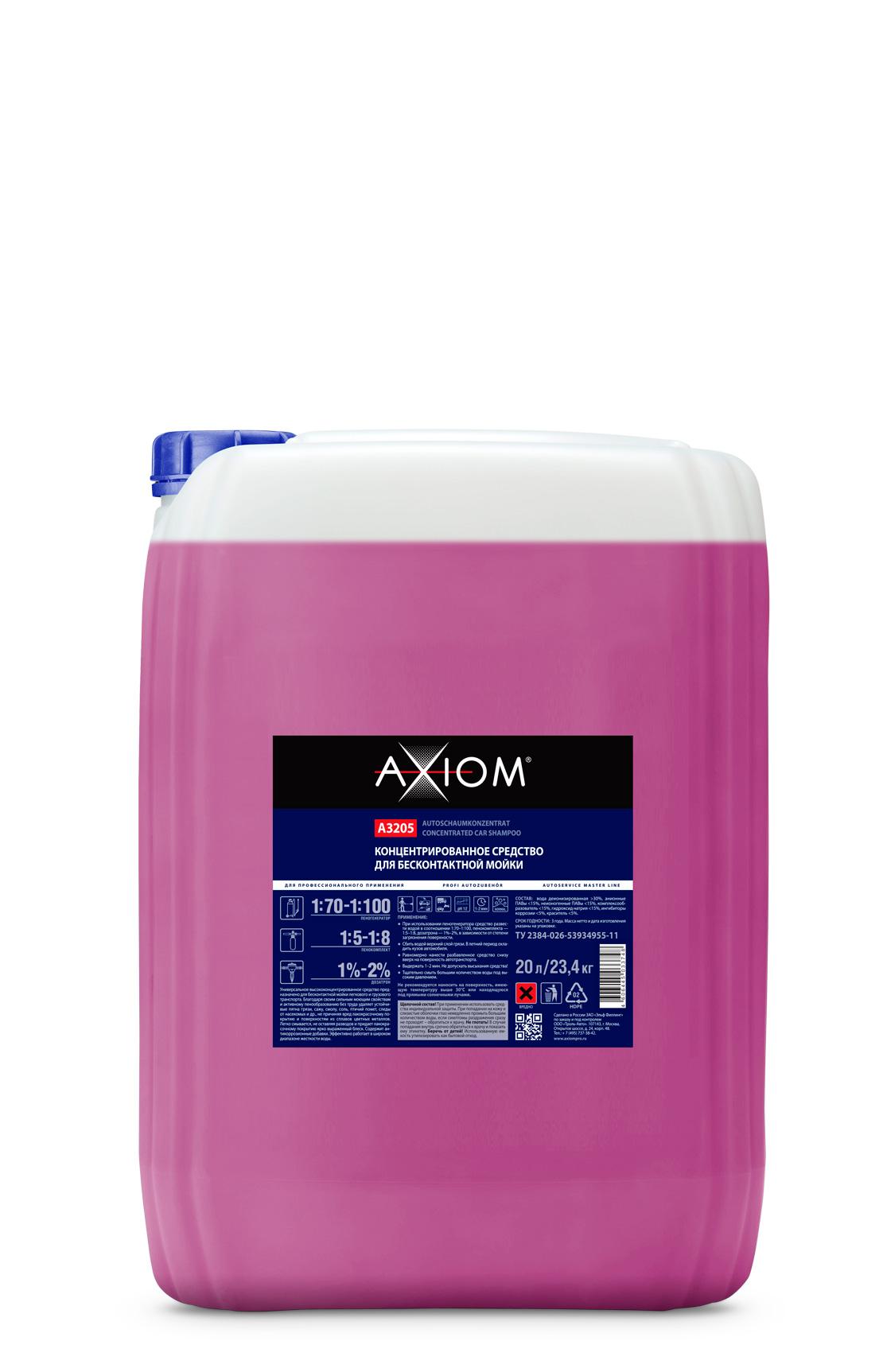 Концентрированное средство для бесконтактной мойки 1:70-1:100 20л23 кг. AXIOM (A3205)