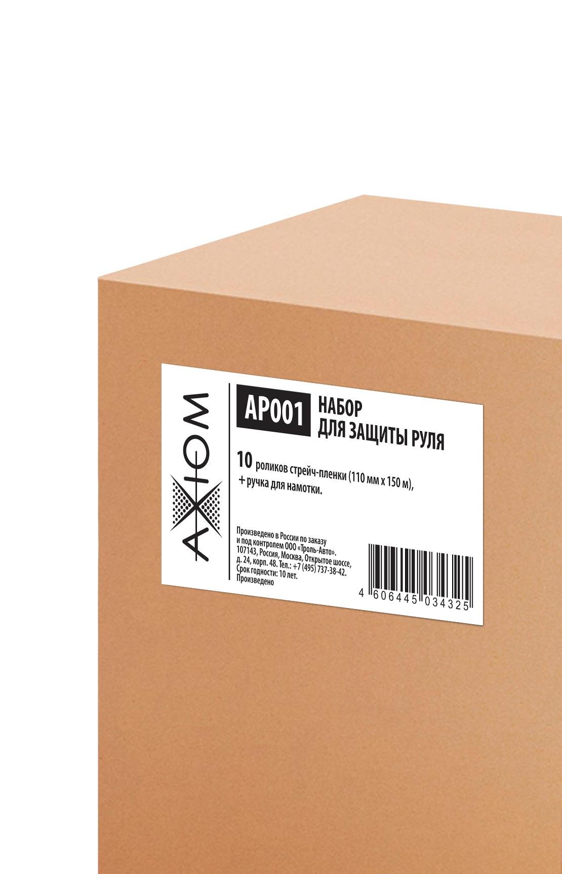 Набор для защиты руля (10 роликов+1 ручка; 110мм*150мм). AXIOM (AP001)