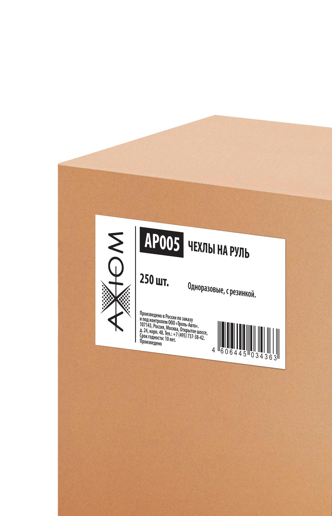 Чехлы на руль (в уп 250 шт; одноразовые; с резинкой). AXIOM (AP005)