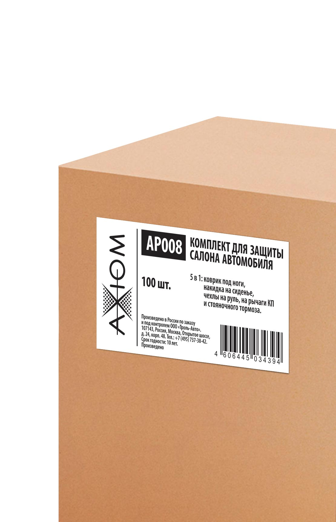 Комплект для защиты салона автомобиля (в уп 100 шт). AXIOM (AP008)