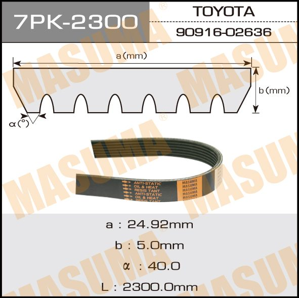 Ремень ручейковый  Masuma  7PK-2300