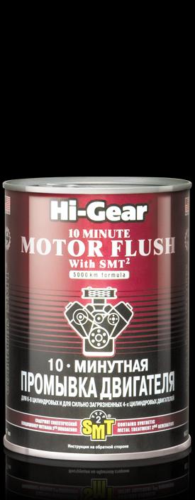 10-ти минутная промывка двигателя для 6-8 цилиндровых двигателей или сильно загрязненных 4-цилиндров. Hi-Gear (HG2219)