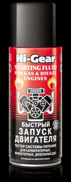Быстрый запуск двигателя  для карбюраторных, инжекторных и дизельных ДВС и тестер системы питания H. Hi-Gear (HG3319)