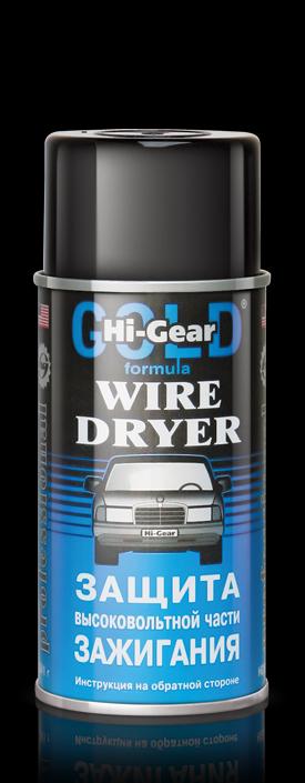 Защита высоковольтной части зажигания (аэрозоль) Hi-Gear WIRE DRYER 241 мл. (HG5507)