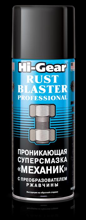 Проникающая суперсмазка  МЕХАНИК , аэрозоль Hi-Gear RUST BLASTER Professional 312 мл. (HG5510)