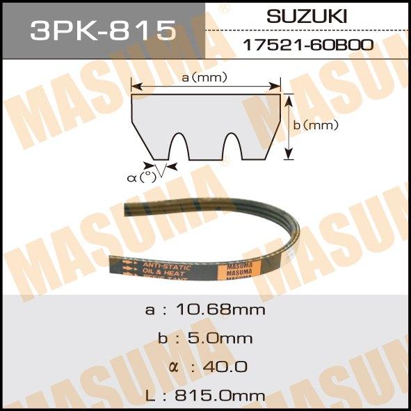 Ремень ручейковый  Masuma  3PK- 815. (3PK-815)