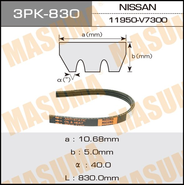 Ремень ручейковый  Masuma  3PK- 830. (3PK-830)