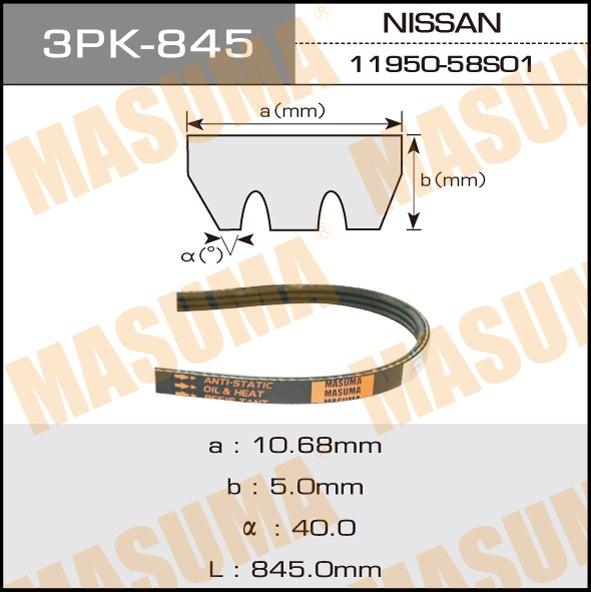 Ремень ручейковый  Masuma  3PK- 845. (3PK-845)
