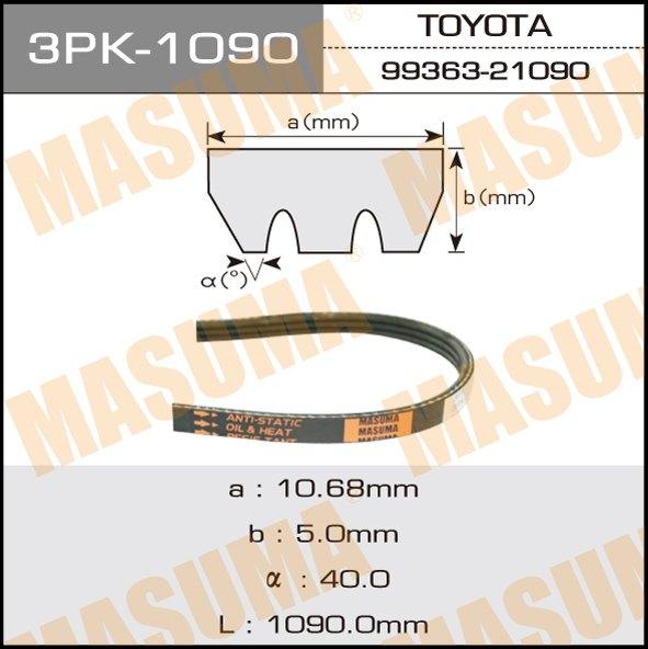 Ремень ручейковый  Masuma  3PK-1090