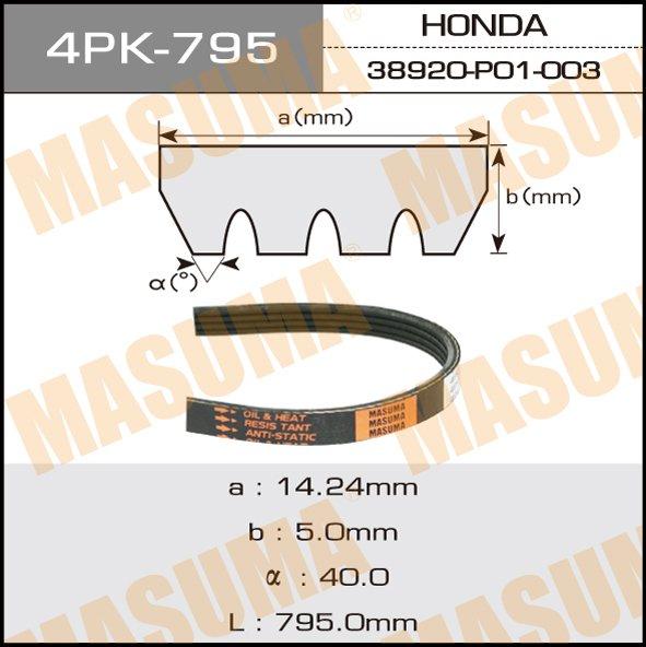Ремень ручейковый  Masuma  4PK- 795. (4PK-795)