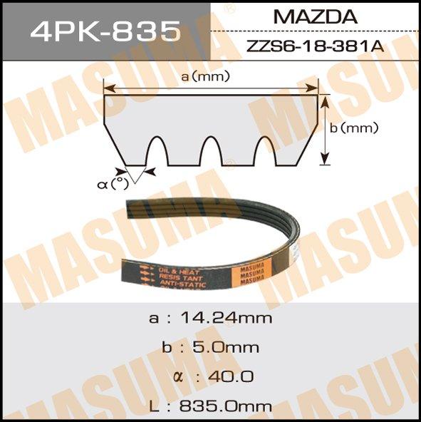 Ремень ручейковый  Masuma  4PK- 835. (4PK-835)
