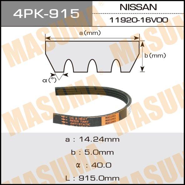 Ремень ручейковый  Masuma  4PK- 915. (4PK-915)