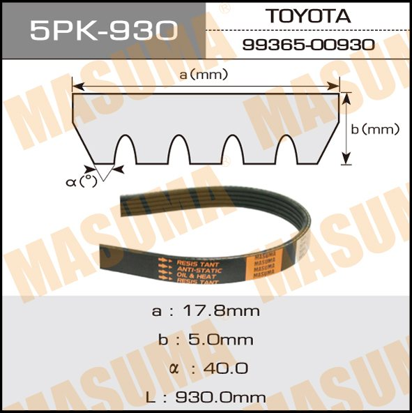 Ремень ручейковый  Masuma  5PK- 930. (5PK-930)