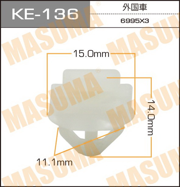Клипса автомобильная (автокрепеж) MASUMA 136-KE. (KE-136)