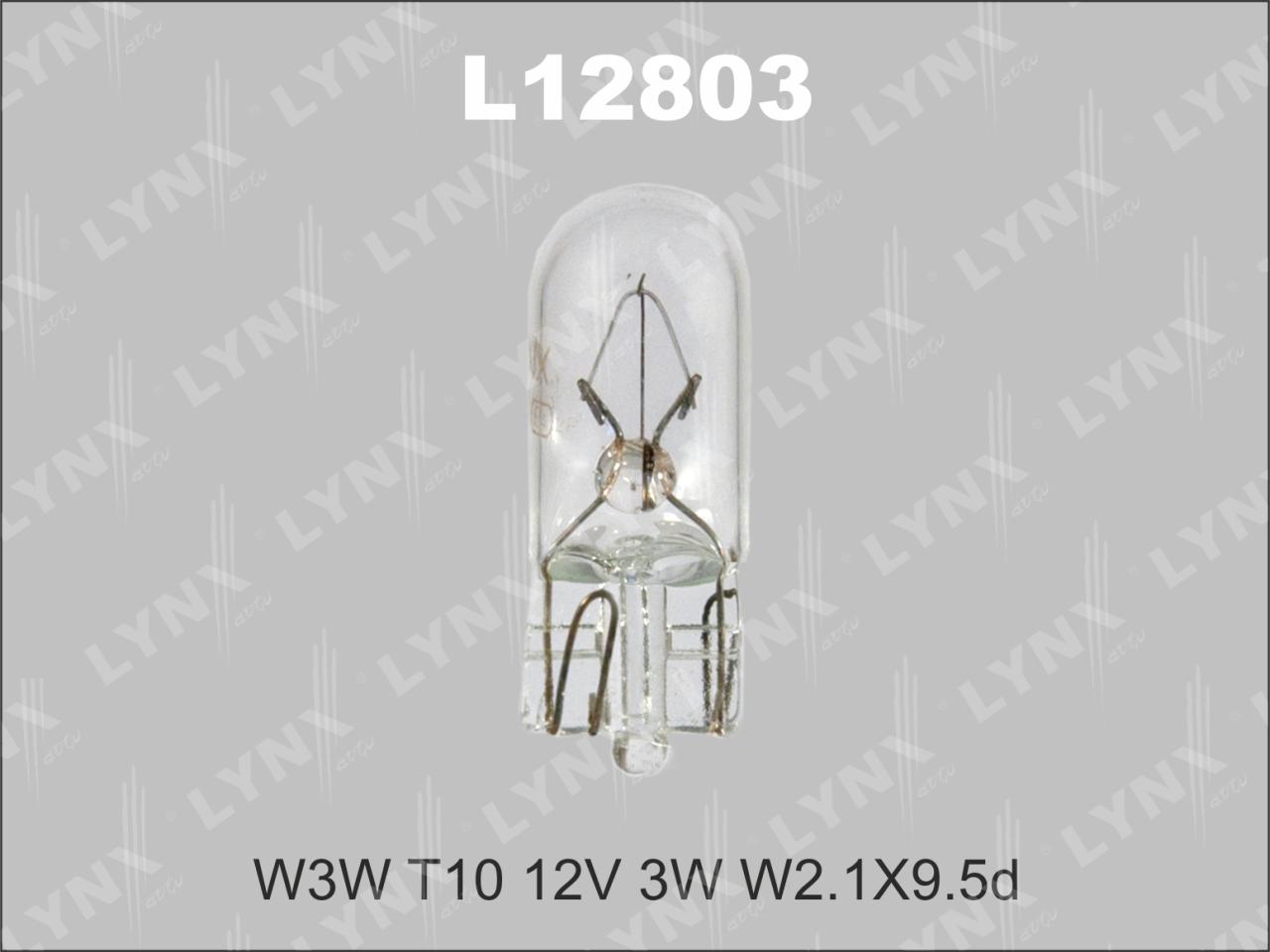 12803 W3W T10 12V3WW2.1X9.5D Лампа автом. LYNX, шт. (L12803)