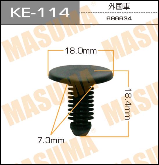 Клипса крепежная  Masuma  114-KE. (KE-114)