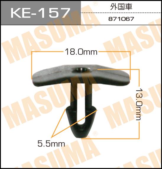 Клипса крепежная  Masuma  157-KE. (KE-157)