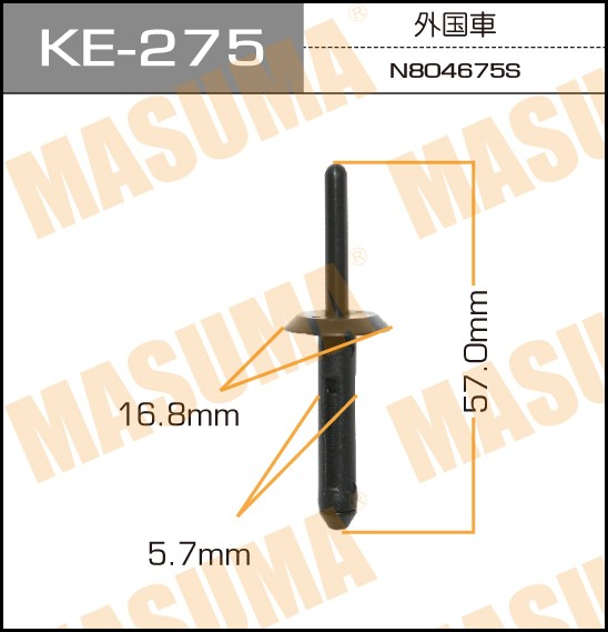 Клипса автомобильная (автокрепеж) MASUMA 275-KE. (KE-275)