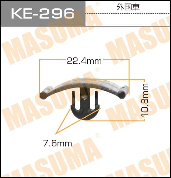 Клипса автомобильная (автокрепеж) MASUMA 296-KE. (KE-296)