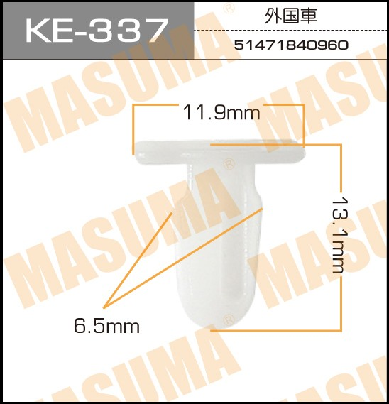 Клипса автомобильная (автокрепеж) MASUMA 337-KE. (KE-337)