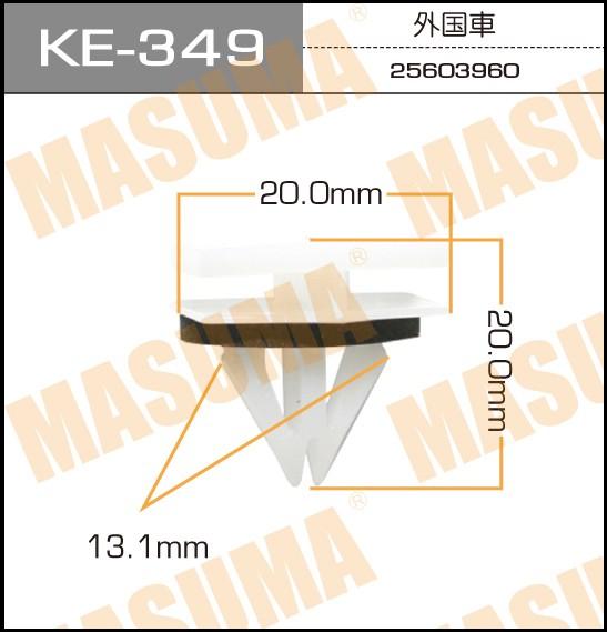 Клипса автомобильная (автокрепеж) MASUMA 349-KE. (KE-349)