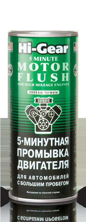 5-минутная промывка двигателя автомобилей с большим пробегом Hi-Gear 5–MINUTE MOTOR FLUSH FOR HIGH M. (HG2204)