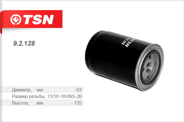 Фильтр масляный. TSN (9.2.128)