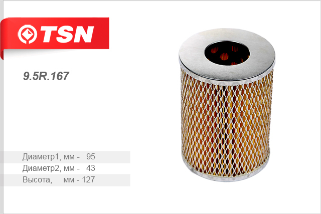 Фильтр масляный. TSN (9.5R.167)